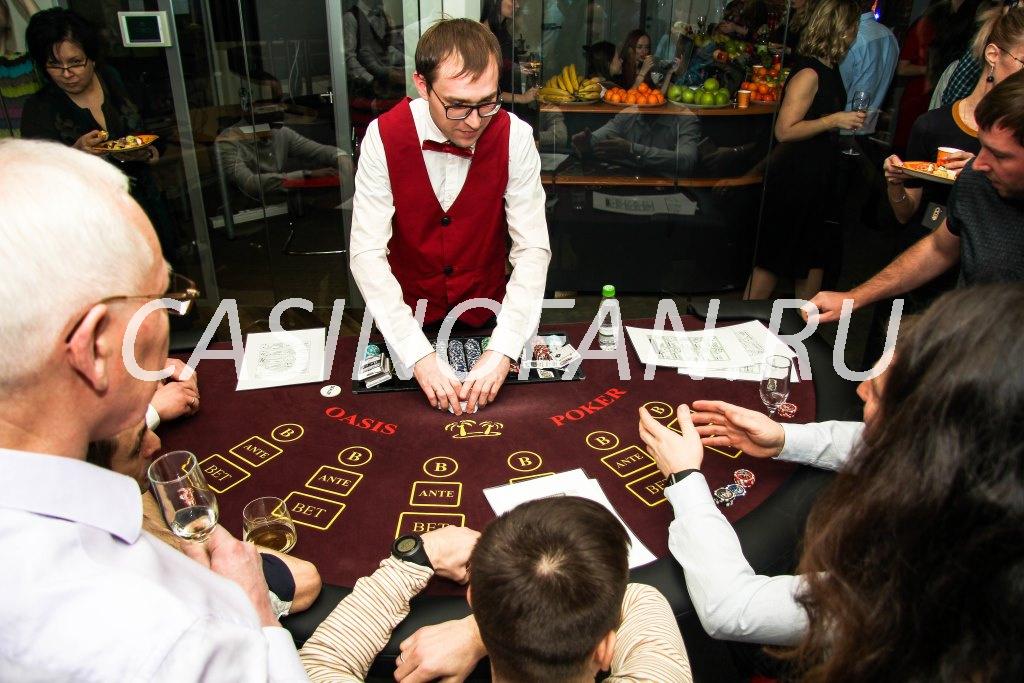 Выездное казино на мероприятие москва как перевести деньги с казино на киви